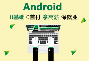 Android课程资讯